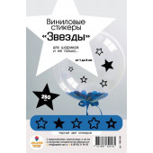 Виниловые наклейки Звезда, Черный, 250 шт.