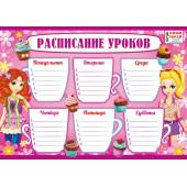 Расписание  уроков Пиши-Стирай (капкейки), Розовый, 21*30 см, 10 шт.