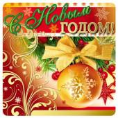 Наклейка на подарок С Новым Годом! (золотой бант), 1 шт.
