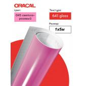 Пленка самоклеящаяся (1*5 м) ORACAL, Розовый, Глянец, 1 шт.