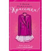 Открытка, С Днем Рождения, Красотка!, Розовый, 10*16 см, 1 шт.