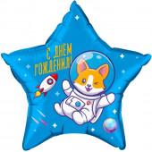 Шар (22''/56 см) Звезда, С Днем Рождения! (корги в космосе), Голубой, 1 шт. в упак.