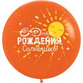 Шар (30''/76 см) С Днем Рождения, Солнышко!, Оранжевый (061), пастель, 2 ст, 1 шт.