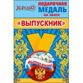 Медаль на ленте Выпускник (герб России), 5,6 см, 1 шт.