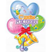 Плакат С Днем Рождения! (шарики), 40 х 31 см