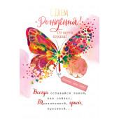 Открытка, С Днем Рождения, От всего сердца! (бабочка и летящие сердечки), Металлик, 12*18 см, 1 шт.