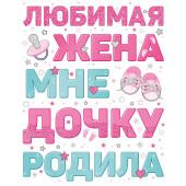Наклейка Любимая жена дочку родила, 33*47 см, Розовый, 1 шт.