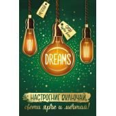 Открытка, Настроение включай, свети ярче и мечтай!, Металлик, 12*18 см, 1 шт.
