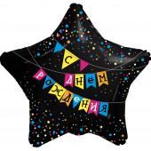 Шар (19''/48 см) Звезда, С Днем Рождения! (флажки), Черный, 1 шт.