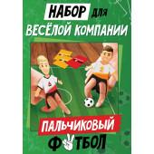 Набор игровой Пальчиковый футбол, 35*25 см, 1 шт.