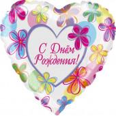 Шар (18''/46 см) Сердце, С Днем Рождения! (яркие цветы), на русском языке, 1 шт.