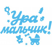 Наклейка Ура, Мальчик! (коляска для малыша), 34*18 см, Голубой, 1 шт.