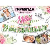 Гирлянда Ура, У Нас Свадьба!, 150 см, 1 шт.