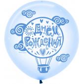 Шар (24''/61 см) С Днем Рождения!, Хрустально-голубой (339), кристалл, 2 ст, 1 шт.