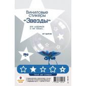 Виниловые наклейки Звезда, Белый, 250 шт.