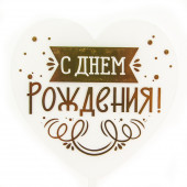 Топпер, Сердце, С Днем Рождения! (виньетка и конфетти), Прозрачный/Золото, Металлик, 10*16 см, 1 шт.