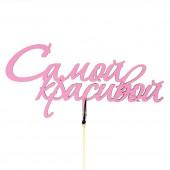 Топпер Самой Красивой, Розовый, 15*7 см, 1 шт.