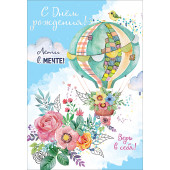 Открытка, С Днем Рождения, Лети к мечте!, с блестками, 12*18 см, 1 шт.