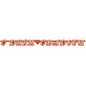 Гирлянда С Днем Свадьбы! (сердца), Красный, 210 см, 1 шт.