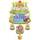 Плакат-подвеска С Днем Рождения! (тортики для мальчика), 65 x 38 см