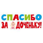 Наклейка Спасибо За Доченьку!, 16*47 см, 1 шт.