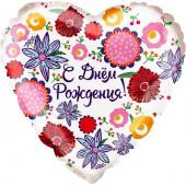Шар (18''/46 см) Сердце, С Днем Рождения! (множество цветов), на русском языке, в упаковке 1 шт.