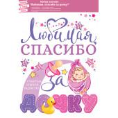 Наклейка Любимая, Спасибо За Дочку!, 33*48 см, 1 шт.