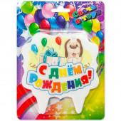 Свеча Фигура, С Днем Рождения! (щенок и подарок), 10 см, 1 шт.