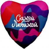 Шар (19''/48 см) Сердце, Самой Любимой (цветное настроение), 1 шт.