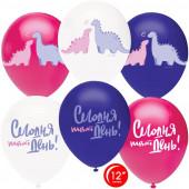 Шар (12''/30 см) Сегодня Твой День! (влюбленные динозавры), Ассорти, пастель, 2 ст, 50 шт.