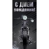 Конверт для денег 3D, С Днем Рождения! (мотоцикл), Черный, Металлик, 1 шт.