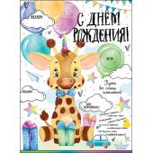 Плакат С Днем Рождения! (жираф с подарками), 44*60 см, 1 шт.