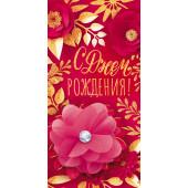 Конверт для денег 3D, С Днем Рождения! (цветы), Красный, 1 шт.
