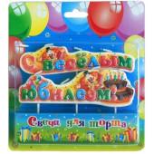 Свеча-надпись, С веселым юбилеем! (торт и клоуны), 6 см, 1 шт.