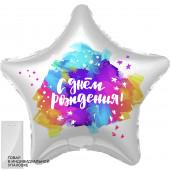 Шар (19''/48 см) Звезда, С Днем Рождения! (яркие краски), Градиент, 1 шт. в упак.