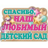 Плакат Спасибо, Наш Любимый Детский Сад!, 44*60 см, 1 шт.