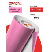 Пленка самоклеящаяся (1*5 м) ORACAL, Розовый, Матовый, 1 шт.