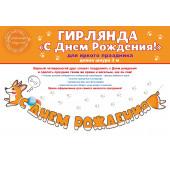 Гирлянда Счастливый корги, С Днем Рождения!, Оранжевый, 300 см, 1 шт.