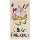 Деревянный конверт 3D, С Днем Рождения! (капкейк), 1 шт.
