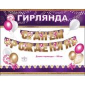 Гирлянда-буквы С Днем Рождения! (золотой глиттер и воздушные шарики), 180 см