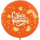 Шар (30''/76 см) С Днем Рождения (апельсинки), Оранжевый (061), пастель, 4 ст, 1 шт.