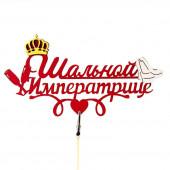Топпер в торт, Шальной императрице (корона), Красный, 1 шт.