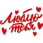 Наклейка Люблю тебя (сердечки), 28*37 см, Красный, 1 шт.
