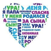 Наклейка Сердце, У Меня Родился Сын!, 37*39 см, 1 шт.