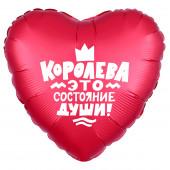 Шар (19''/48 см) Сердце, Королева!, Красный, 1 шт.