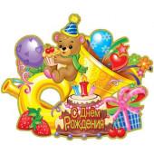 Плакат С Днем Рождения (медвежонок), 49*60 см, 1 шт.