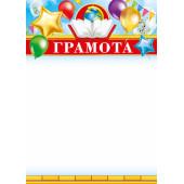 Грамота (книга и глобус), 21*29 см, 10 шт.