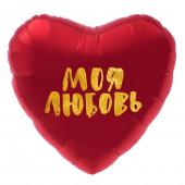 Шар (19''/48 см) Сердце, Моя Любовь (золотой глиттер), Красный, 1 шт.