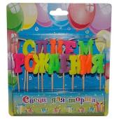 Свечи-буквы С Днем Рождения, Ассорти, 4 см, 1 шт.