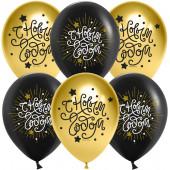 Шар (12''/30 см) С Новым Годом!, Черный/Золото, хром, 2 ст, 25 шт.